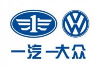 大众低价品牌明年或获批 一汽为合作伙伴