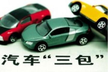汽车三包将对京城车市产生深远影响