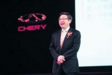 尹同跃:奇瑞迎来全新时代