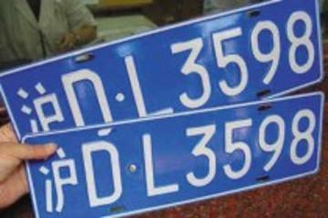 上海车牌个人单位分场拍卖 警示价7.26万