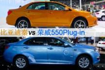 节油且无里程焦虑 比亚迪秦和荣威550Plug-in对比