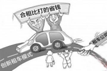 """高峰期打车难 福州部分租车公司推""""合租""""服务"""