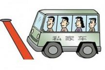 京出台小客车合乘指导意见 拼车可按人分摊费用