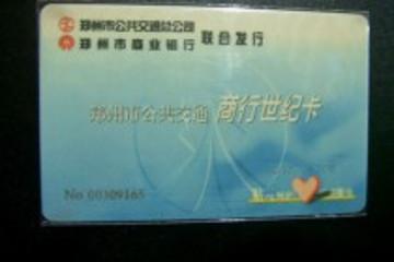 河南:郑州等五市公交卡实现互联互通
