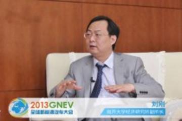 南开大学经济研究所副所长 刘刚