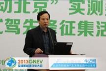 北京市新能源汽车发展促进中心主任 牛近明