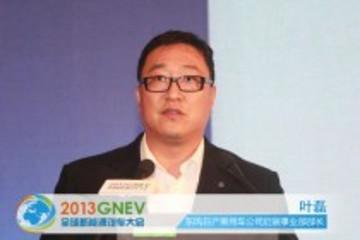叶磊:电动汽车全面普及的时代即将到来