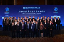 2013中国年度绿色汽车奖项揭晓 比亚迪秦获年度车大奖