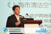 《中国新能源乘用车产业发展研究报告》发布