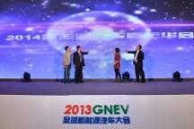 2013全球新能源汽车大会闭幕 新能源汽车嘉年华起航