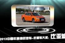 2013中国年度绿色汽车年度车大奖:比亚迪秦
