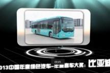 2013中国年度绿色汽车年度客车大奖:比亚迪K9