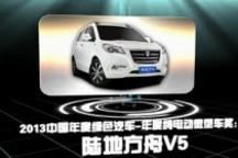 2013中国年度绿色汽车年度纯电动微型车奖:陆地方舟V5