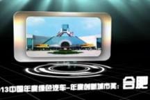 2013中国年度绿色汽车年度创新城市奖:合肥