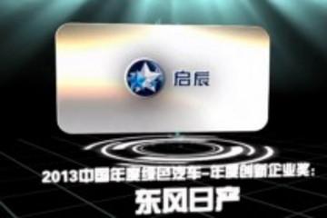 2013中国年度绿色汽车年度创新企业奖:东风日产
