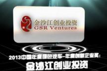 2013中国年度绿色汽车年度创新企业奖:金沙江创投