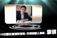 2013中国年度绿色汽车年度创新人物奖:李缜
