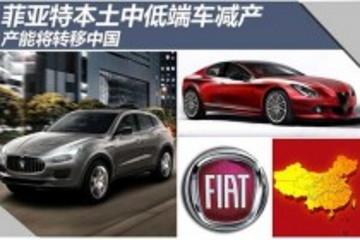 菲亚特本土中低端车减产 产能将转移中国
