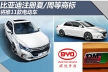 比亚迪注册夏周等商标 将推多款电动车