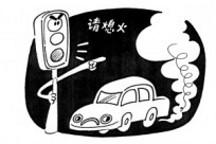 """北京机动车""""停车三分钟熄火""""首次入法"""