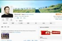 特斯拉CEO马斯克开通微博 将在中国市场有所作为