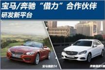 """宝马奔驰""""借力""""合作伙伴 研发新平台"""