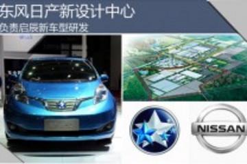 东风日产新设计中心 负责启辰新车型研发