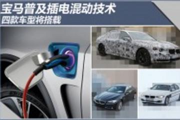 宝马普及插电混动技术 四款车型将搭载