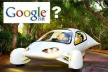 LG电子将为谷歌电动汽车提供零部件