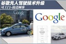 谷歌无人驾驶技术升级 可上门接送顾客