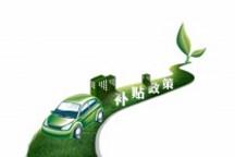 政策与行业利好叠加 新能源汽车版块上扬