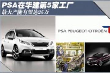 PSA在华建第5家工厂 最大产能有望达25万