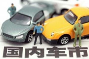 部分车企调整在京销售政策