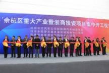 中聚杭州电动车生产基地正式开工