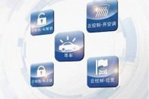 另类钥匙 试用比亚迪秦云系统手机客户端