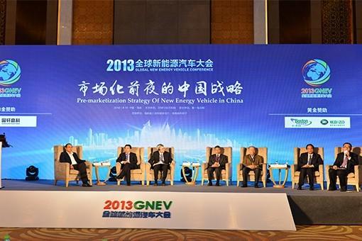 全球新能源汽车大会总裁沙龙 2014销量大预测总裁沙龙