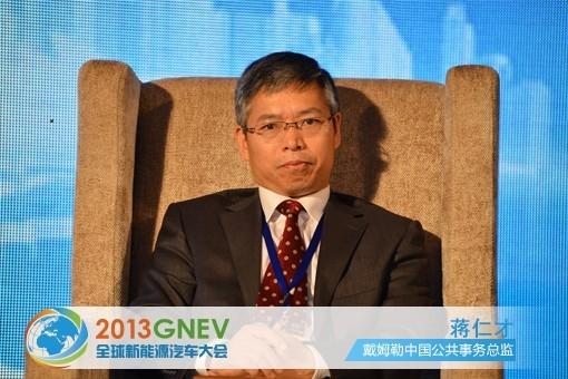 全球新能源汽车大会总裁沙龙 2014销量大预测