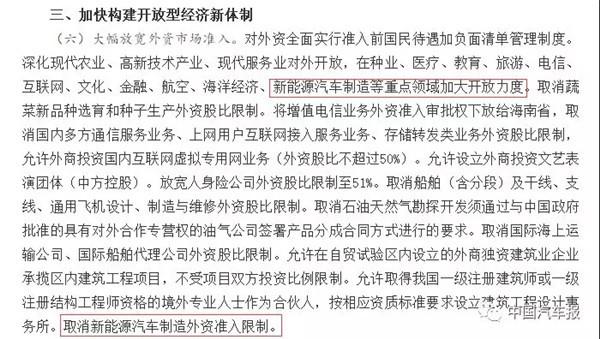 海南自贸区正式确立,新能源车外资准入限制取消