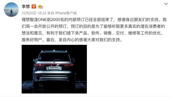 车和家理想智造One将于10月22日正式接受预定,无需订金