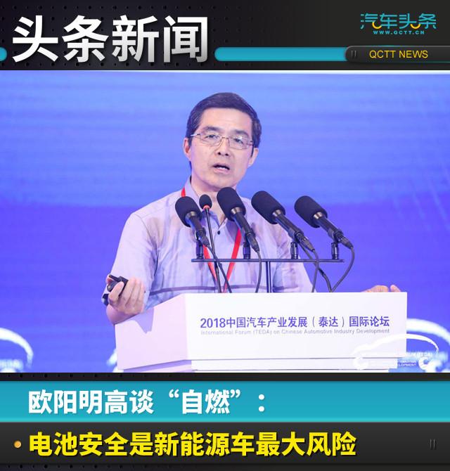 """欧阳明高谈""""自燃"""":电池安全是新能源车最大风险"""