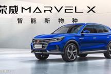 荣威光之翼MARVEL X上市 补贴后售价26.88万起