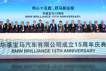 华晨宝马新增投资30亿欧元  2020年纯电iX3国产出口全球