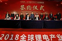 中国宜春·2018全球锂电产业链高峰论坛开幕 助推锂电产业合作平台升级