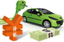 网传2019年新能源汽车补贴政策下的思考