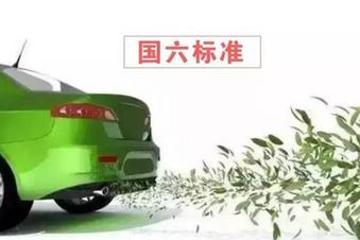 天津实验国六排放尺度搜聚看法稿宣布