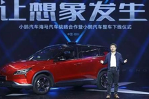 不到14万的智能电动车,小鹏G3的竞争力不止是便宜