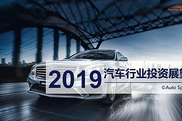 车创最新报告:2019汽车行业投资展望