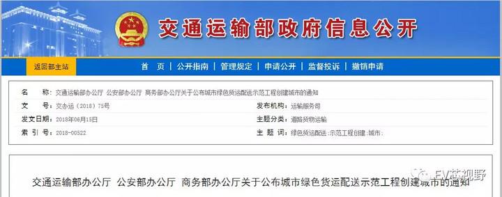 成都、深圳等22城市货运配送车辆新能源化,给予六方面扶持政策!
