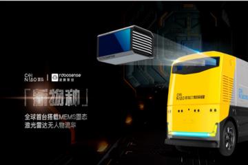 全球首款固态激光雷达无人物流车发布,速腾聚创与阿里菜鸟达成战略合作
