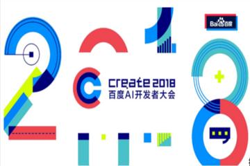 百度Create 2018定档7月4日-5日,下半年的AI趋势都在这里了!
